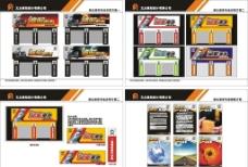 骆驼蓄电池专卖店VI设计图片