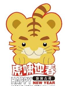 虎啸迎春主题标志图片