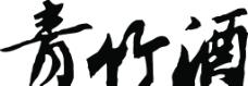 经典字体图片