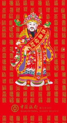 中国银行红包袋图片