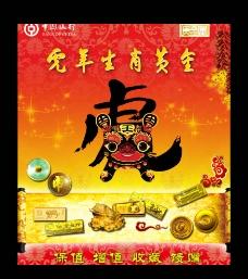中国银行贵金属图片