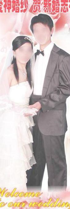 婚礼迎宾海报图片