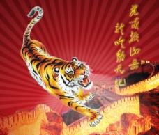 虎虎生威图片