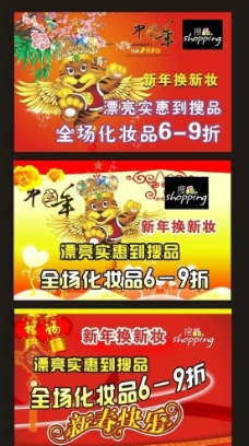 中国年 新年换新装图片