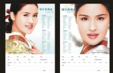 中韩合资整形医院项目咨询表图片