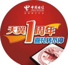 中国电信背椅贴图片