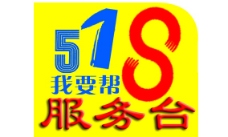 518服务台标图片