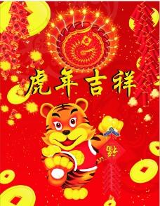 虎年吉祥图片