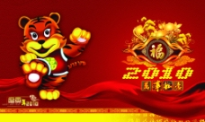 2010虎年春节背景板图片