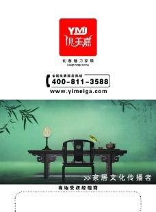 家居宣传手册(分层不精细)图片