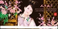 人面桃花网站图签图片