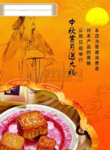 中秋节赏月送大礼海报