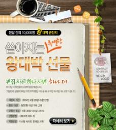 韓國精美海報模版圖片