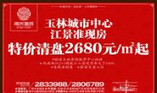 南天茗城DM宣传单图片