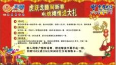 中国电信宣传彩页图片