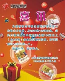 中国福利彩票喜讯海报图片