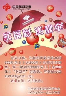 中国福利彩票海报图片