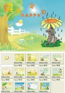 2010年卡通动物日历模板 快乐宝贝图片