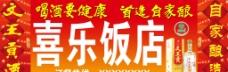 文王贡酒广告牌图片
