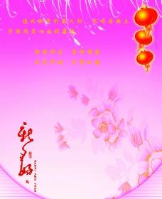 新年贺卡内页图片