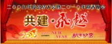 共建飞越2010迎春晚会图片