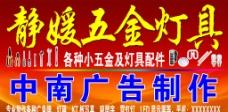 五金灯具店招图片