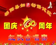 祁阳县妇幼保健院庆国庆60周年红歌合唱赛图片