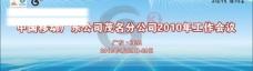 中国移动标志 亚运标志 3g标志 中国移动背景布 会议背景布 动感圆点图片