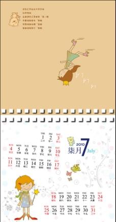 2010年 台历 月历 模版 7月份 (原创)图片