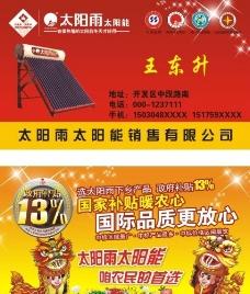 太阳能名片图片