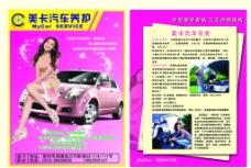 汽车养护单页(原创)图片