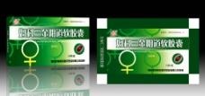 妇科三金阴道软胶囊药盒(展开图)图片