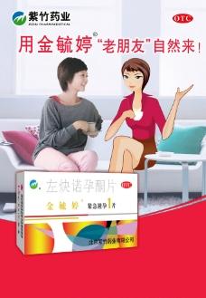 金毓婷药业图片