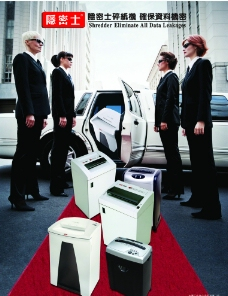 碎纸机广告创意设计图片