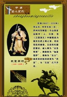 中华名人系列 武圣关羽图片
