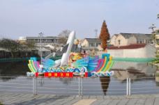 2010春节环境布置灯组 展翅飞翔图片