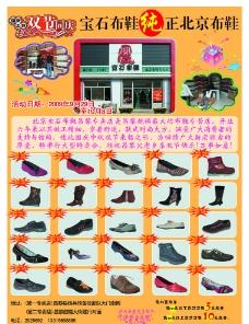 宝石布鞋图片