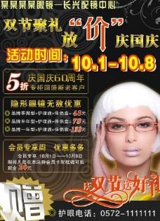 眼镜海报图片