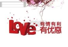 情人节海报设计psd设计模板下载