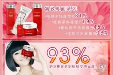 化妆品海报设计图片