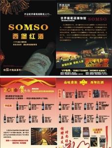 葡萄酒VIP新年传单 单页画册图片