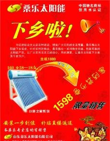 桑乐太阳能图片
