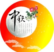 2009年庆中秋节图片