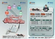 中国电信商务领航无线版图片