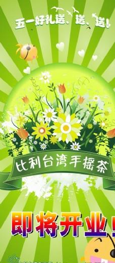 茶 臺灣手搖茶 時尚花 開業 發射 綠色 花朵 海報