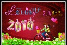 2010情人节图片