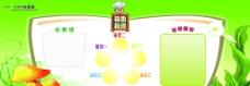 幼兒園食譜圖片