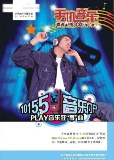 手機音樂廣告圖片