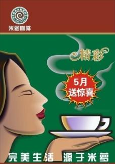 米萝咖啡图片