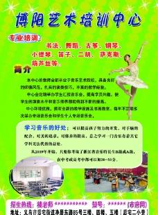 博阳艺术培训中心宣传单图片
